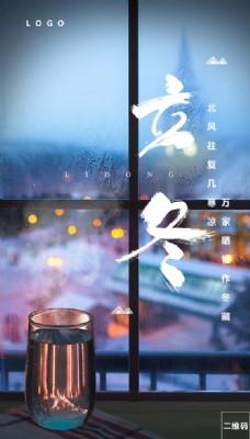 立冬手机宣传海报