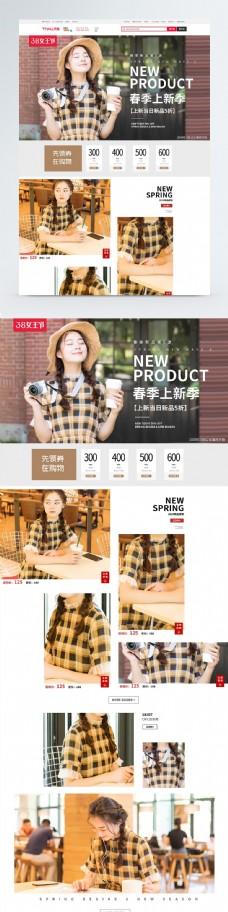 38女王节春季上新服装促销淘宝首页