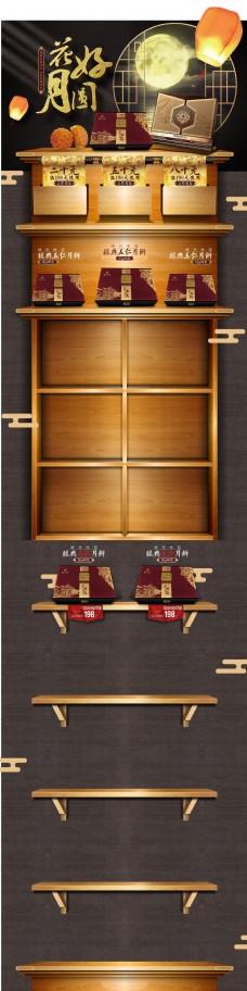 1809班作业中国风首页
