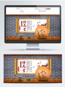 电商淘宝天猫茶叶促销梅花堂banner