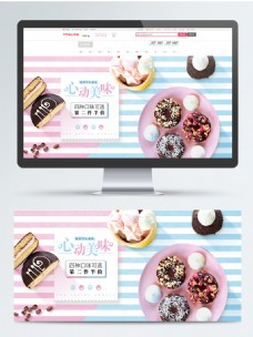 食品甜甜圈烘焙零食海报banner源文件