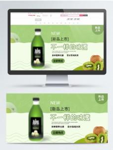 电商淘宝饮料banner