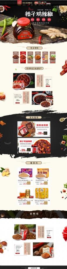 淘宝天猫辣椒页面设计模板