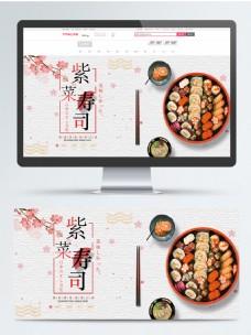 简约寿司食品轮播全屏海报banner
