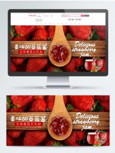 草莓果酱小清新促销海报