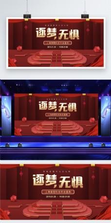 红色大气舞台年会展板