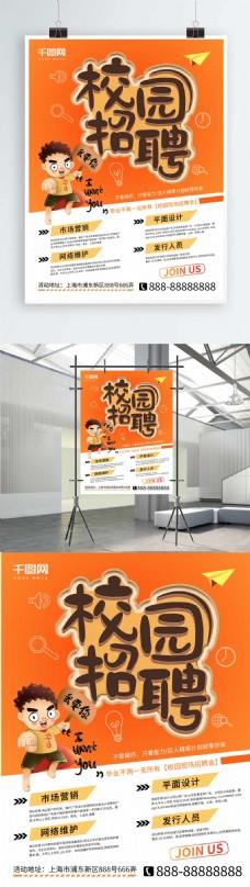 橙色简洁大气卡通创意可爱校园招聘海报