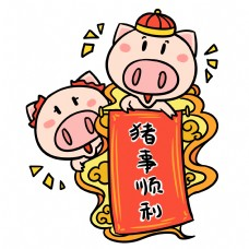 诸事顺利可爱猪猪卡通插画