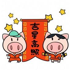吉祥高照可爱猪猪卡通插画