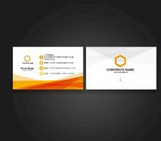 橙色简洁企业名片