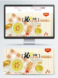 电商淘宝食品茶饮小米杂粮海报banner