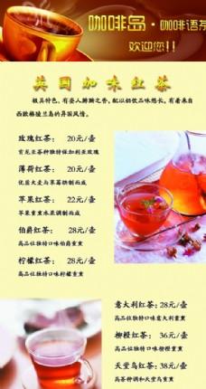 咖啡茶菜單