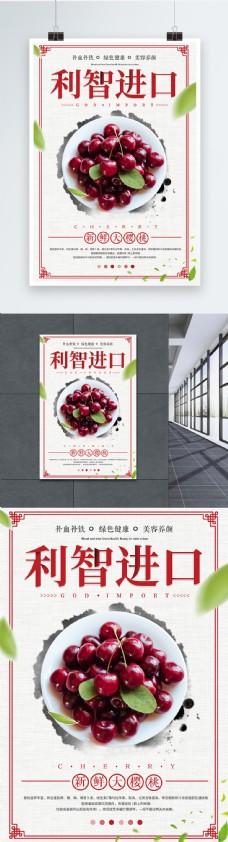 利智进口美味水果樱桃海报