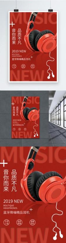 红色简洁大气耳机海报