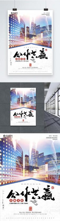 大气企业文化合作共赢宣传海报模板