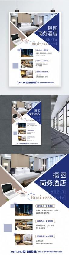 蓝色色块商务酒店海报