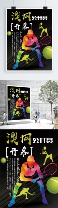 黑色炫酷澳网公开赛开幕海报