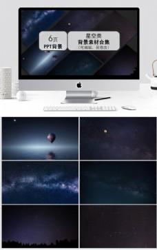 星空类图片背景素材合集ppt模板