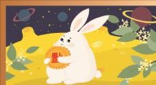 中秋节兔子月亮星球桂花卡通插画
