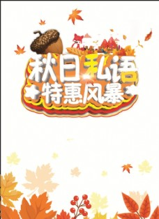 秋日  模仿