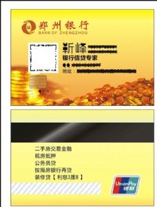 金融银行理财财富PVC卡名片