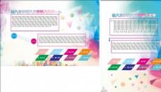 企业发展 企业文化墙 宣传栏