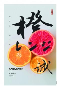 水果 装饰画