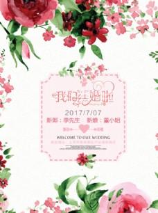 結婚海報  婚禮海報素材 婚慶