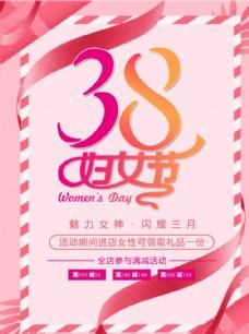 38婦女節