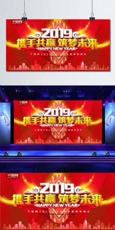 2019红色公司企业年会舞台背景展板