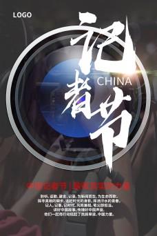 中国简单大气记者节宣传海报