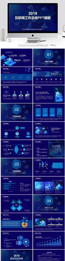2.5D人工智能虚拟互联网工作总结