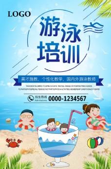游泳培训海报