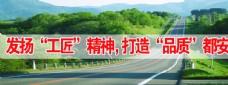 公路標語牌