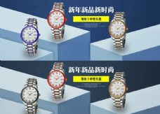 淘宝天猫手表类海报通用设计模板