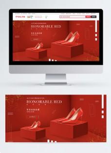 红色高跟鞋促销淘宝banner