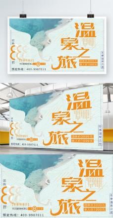 冬季旅游温泉之旅简约文艺版式原创展板