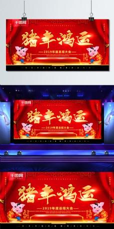 简约红色系企业年度大会舞台背景墙