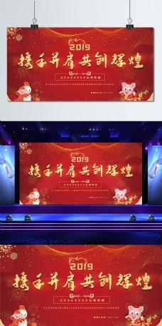 红色温馨企业年会节日展板
