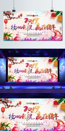 唯美水彩中国风2019猪年年会舞台背景