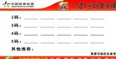 体育彩票11选5号码推荐牌