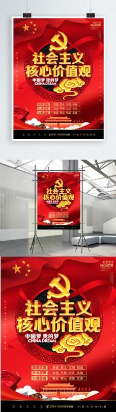 C4D红金质感社会主义核心价值观党建海报