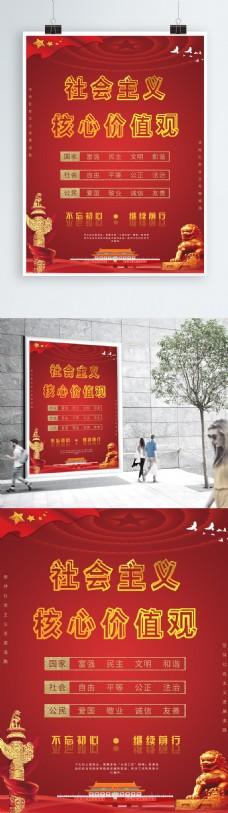 简约社会主义核心价值观党建海报psd
