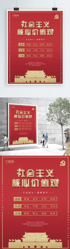 简约大气社会主义核心价值观海报psd