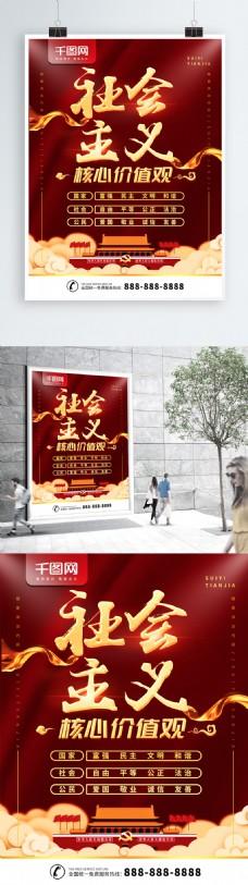 简约红色党建风社会主义核心价值观宣传海报