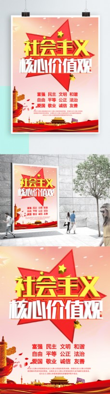 红色大气党建风社会主义核心价值观海报