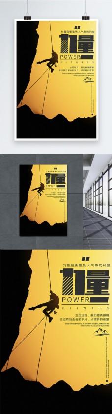 力量企业文化创意海报