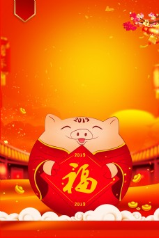 2019猪年新年海报背景素材