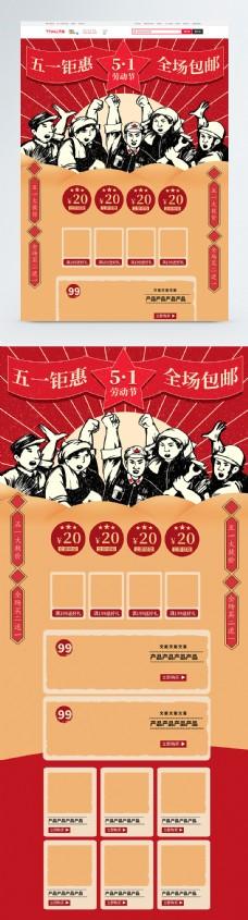 51复古劳动节促销淘宝首页