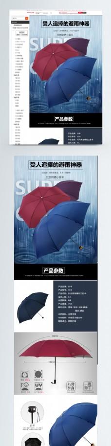 清新简约雨伞详情页